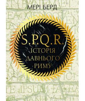 SPQR. Історія Давнього Риму
