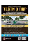 Тести за правилами дорожнього руху України