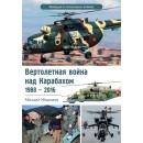 Вертолетная война в Карабахе (1988-2016)