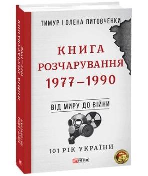 Від війни до війни.Книга Розчарування. 1977-1990
