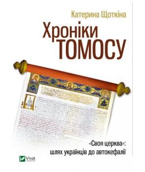 Хроніки Томосу