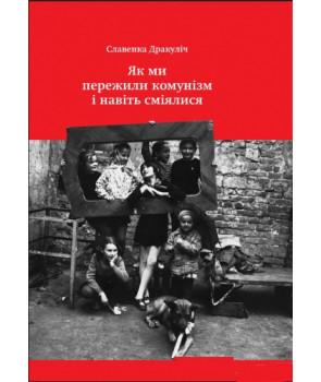 Як ми пережили комунізм і навіть сміялися