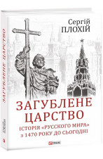 Загублене царство. Історія «Русского мира» з 1470 року до сьогодні