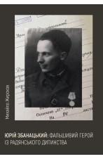 Юрій Збанацький: фальшивий герой із радянського дитинства