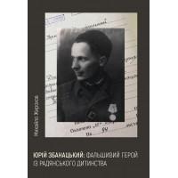 Юрій Збанацький: фальшивий геройіз радянського дитинства