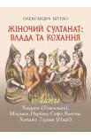 Жіночий султанат: влада та кохання
