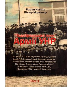 """Подєбрадський полк"""" Армії УНР, том 1"""