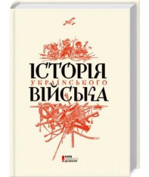 iсторiя украiнського вiйська