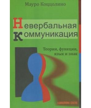 Невербальная коммуникация. Теории, функции, язык и знак
