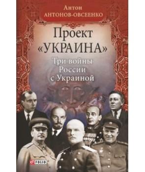 """Проект """"Украина"""".Три войны России с Украиной"""