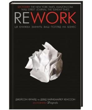 Rework. Ця книга переверне ваш погляд на бізнес