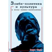 Зомби-политика и культура в эпоху казино-капитализма