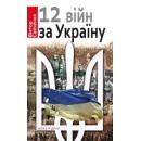 12 війн за Україну