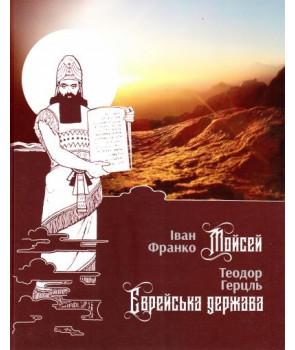 Мойсей. Єврейська держава