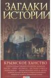 Загадки истории.Крымское ханство