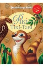Рікі-Тікі-Таві