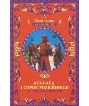 Алі-Баба і сорок розбійників та інші арабські казки
