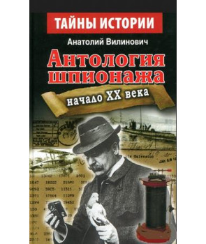 Антология шпионажа. Начало ХХ века