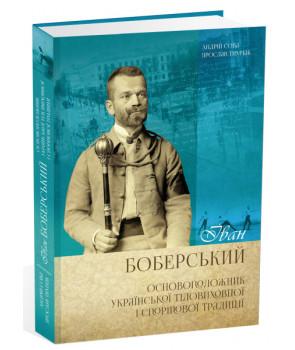 Іван Боберський – основоположник української тіловиховної і спортової традиції