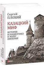 Казацкий миф. История и нациогенез в эпоху империй