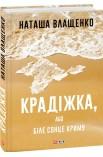 Крадіжка, або Біле сонце Криму