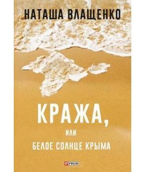Кража или Белое солнце Крыма