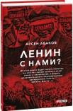 Ленин с нами?