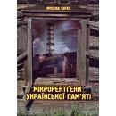 Мікрорентгени української пам'яті