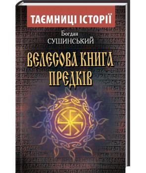 Велесова Книга – Волховник