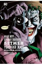 Бетмен. Убивчий жарт