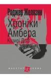 Хроніки Амбера: у 10 кн. Книга 6: Козирі Долі