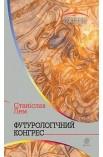 Футурологічний конгрес: роман