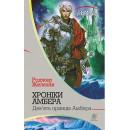 Хроніки Амбера: Книга 1: Дев'ять принців Амбера