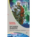 Хроніки Амбера: Книга 2: Рушниці Авалону