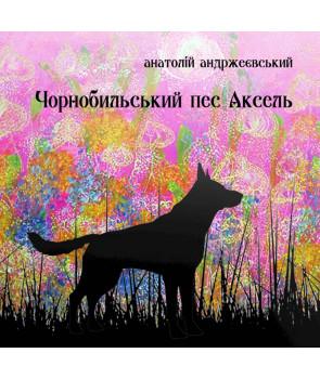 Чорнобильський пес Аксель
