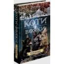 Коти вояки. Нове пророцтво. Книга 4.Стожари