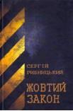 Жовтий закон. Роман-апокаліпсис