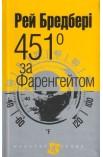 451 за Фаренгейтом
