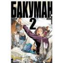 Бакуман. Кн.2