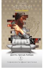 Хроніки Амбера у 10 кн. Кн. 1 Дев'ять принців Амбера