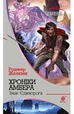 Хроніки Амбера у 10 кн. Кн. 3 Знак Єдинорога