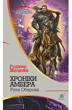 Хроніки Амбера у 10 кн. Кн. 4 Рука Оберона