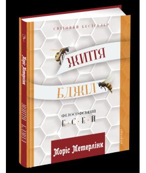Життя бджіл