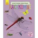 Енциклопедия дошкольника: Насекомые