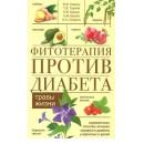 Фитотерапия против диабета.Травы жизни