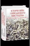 Історія війн і військового мистецтва Т.1