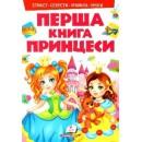 Моя перша книга. Принцеси
