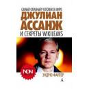 Самый опасный человек в мире: Джулиан Ассанж и секреты WikiLeaks