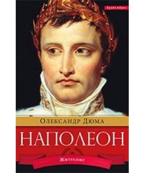 Наполеон. Життєпис