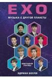 EXO. Музыка с другой планеты. Биография группы (Фoрс)